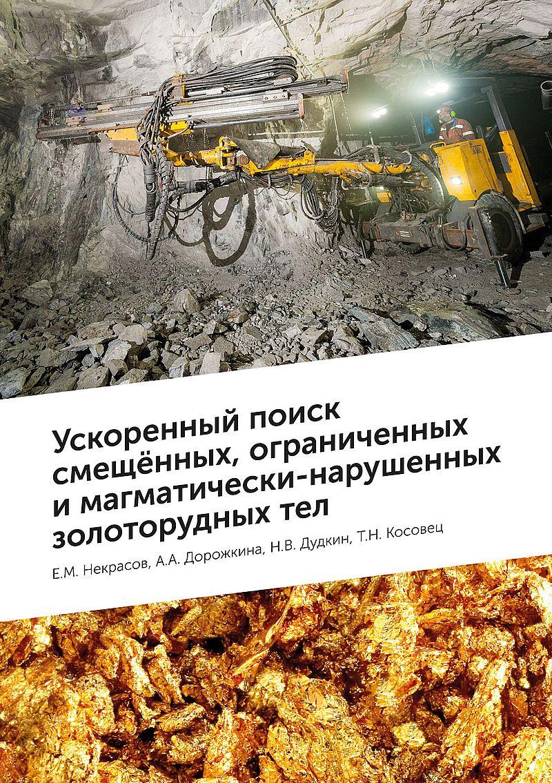 Posobie_Nekrasov_Cover_v6