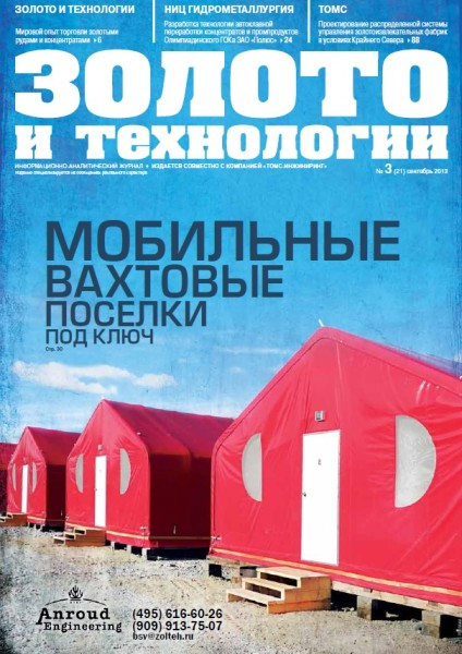 cover_3_21_13
