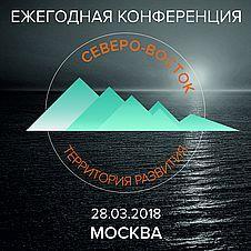 conf_chukotka_banner_2